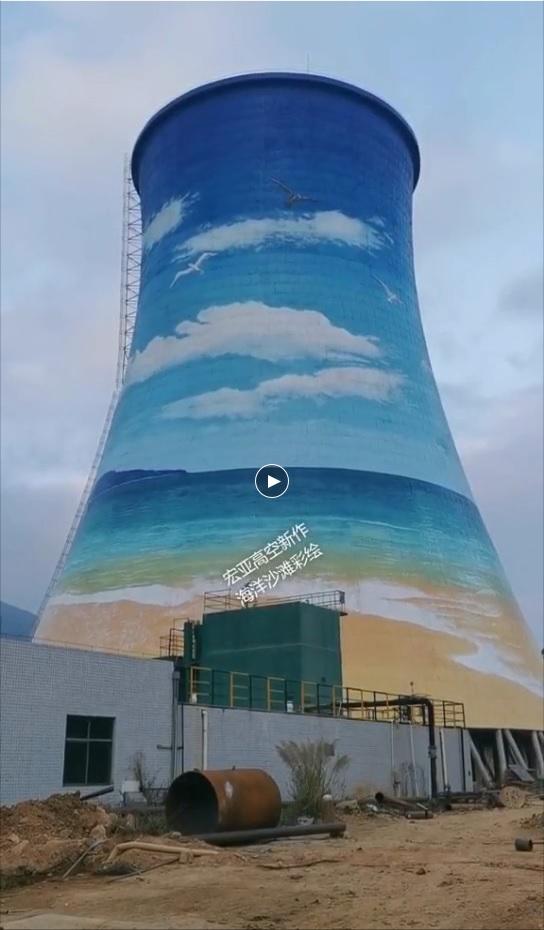 汕头冷却塔海洋沙滩主题彩绘